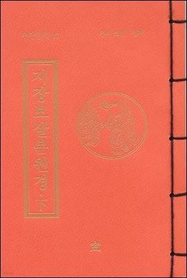 [대여] 지장보살본원경(하)(무량공덕17)