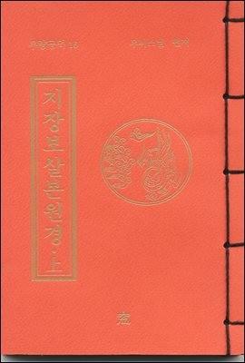 [대여] 지장보살본원경(상)(무량공덕16)