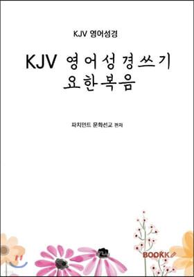 KJV 영어성경쓰기 요한복음