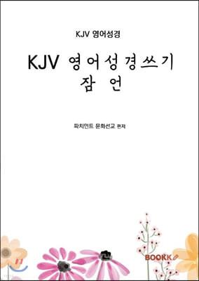 KJV 영어성경쓰기 잠언