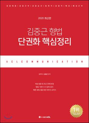 2020 ACL 김중근 형법 단권화 핵심정리
