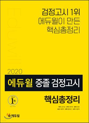 2020 에듀윌 중졸 검정고시 핵심총정리