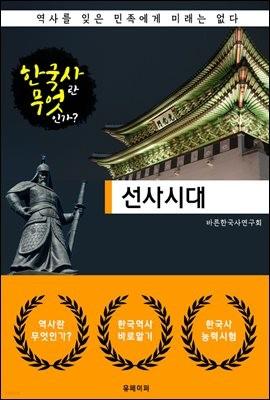 선사시대 - 한국사란 무엇인가? (한국사 시리즈 1)