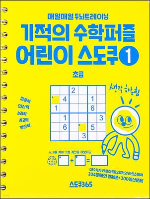 기적의 수학퍼즐 어린이 스도쿠 1 초급