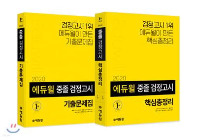 2020 에듀윌 중졸 검정고시 기출문제집·핵심총정리 세트
