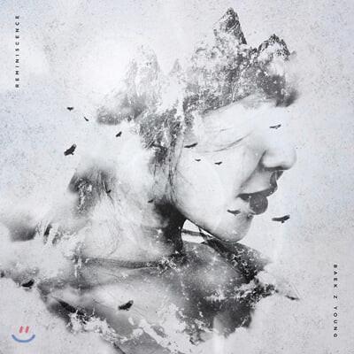 백지영 - 미니앨범 : Reminiscence