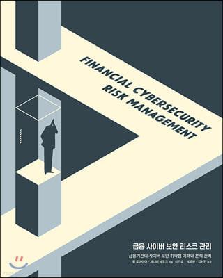 금융 사이버 보안 리스크 관리