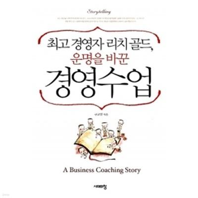 최고경영자 리치골드, 운명을 바꾼 경영수업 by 구교열