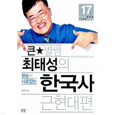 큰별쌤 최태성의 한눈에 사로잡는 한국사 근현대편 by 최태성