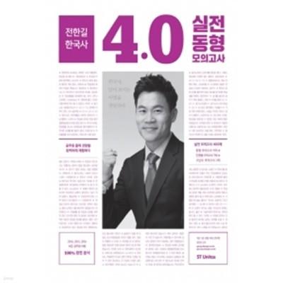 전한길 한국사 4.0 실전동형 모의고사(2017)  by 전한길