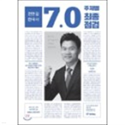 2017 전한길 한국사 7.0 주제별 최종점검   by 전한길