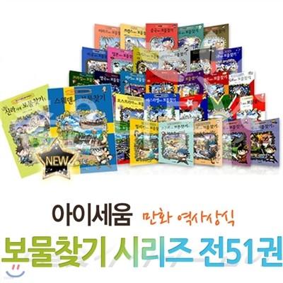보물찾기 시리즈 (전51권) - 세계사35+한국사11+세계문명5