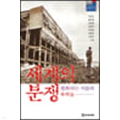 세계의 분쟁 - 평화라는 이름의 폭력들 (서울대학교 통일평화연구원 평화교실 8)