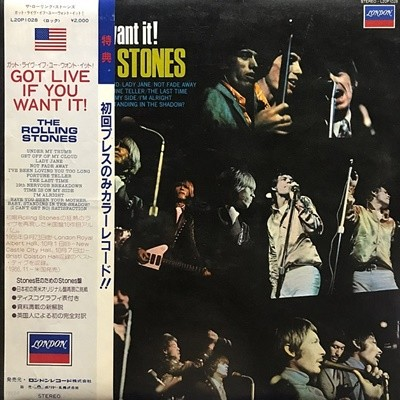 [LP] Rolling Stones - Got Live If You Want It!  (Red Colored Vinyl)