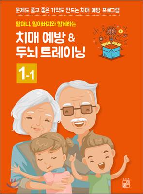 할머니 할아버지와 함깨하는 치매예방 & 두뇌 트레이닝 1-1