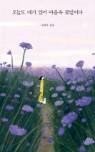 오늘도 네가 있어 마음속 꽃밭이다