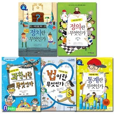 어린이를 위한 스토리텔링 가치토론 교과서 1-5 세트/전5권/어린이를위한과학이란.어린이를위한정의란.어린이를위한정치란.법이란.통계란