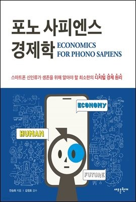 포노사피엔스 경제학