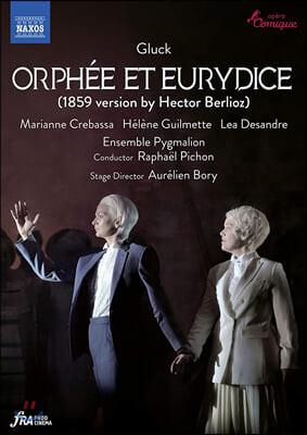 Marianne Crebassa 글룩: 오페라 '오르페와 유리디스' [1859년 베를리오즈 버전] (Gluck: Orphee et Eurydice)