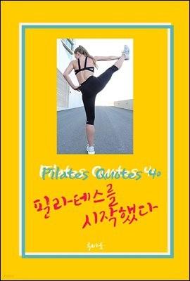필라테스를 시작했다 (Pilates Quotes 40)