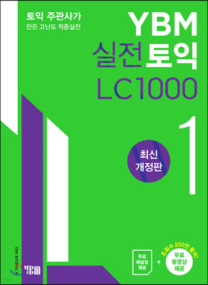 YBM 실전토익 LC 1000 1