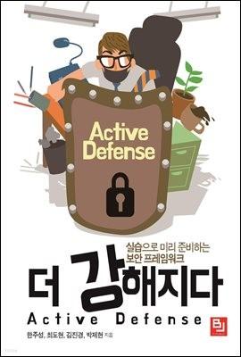 더 강해지다 Active Defense