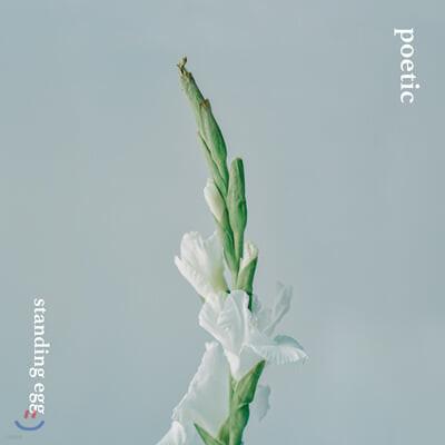 스탠딩 에그 (Standing Egg) - 미니앨범 : poetic