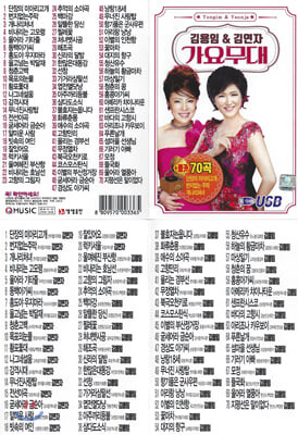 [USB] 김용임&김연자 가요무대 70곡 USB