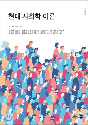 현대 사회학 이론