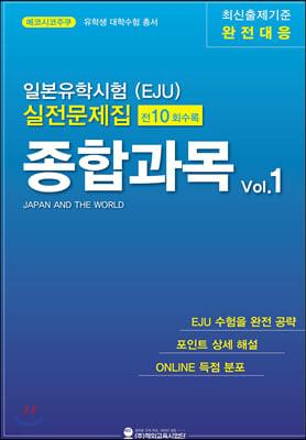 일본유학시험(EJU) 실전 문제집 종합과목 Vol.1
