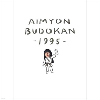 Aimyon (아이?D) - Budokan -1995- (Blu-ray) (초회생산한정반)(Blu-ray)(2019)