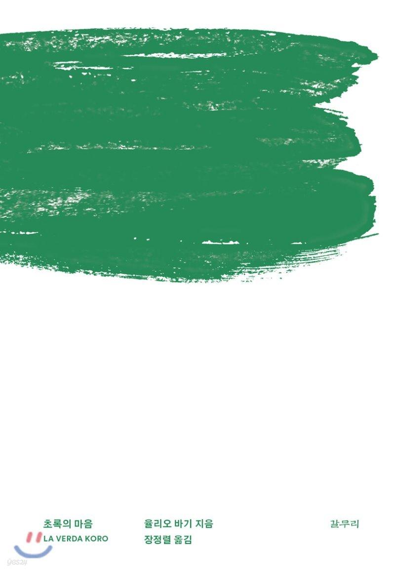 초록의 마음