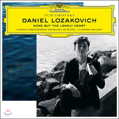 Daniel Lozakovich 차이코프스키: 바이올린 협주곡, 그리운 고향생각 - 다니엘 로자코비치