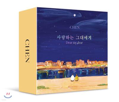 첸 (Chen) - 미니앨범 2집 : 사랑하는 그대에게 (Dear my dear) [스마트 뮤직 앨범(키트앨범)]