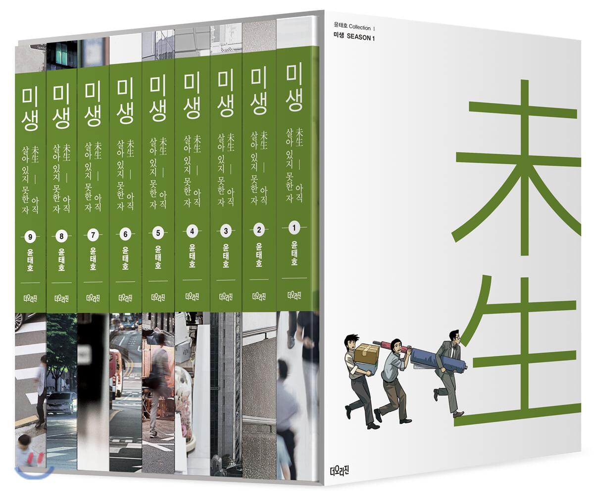 미생 리커버 에디션 시즌1 1-9권 박스 세트