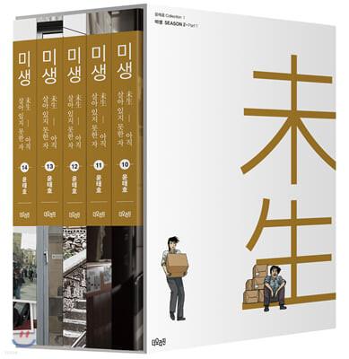 미생 리커버 에디션 시즌2 10-14권 박스 세트
