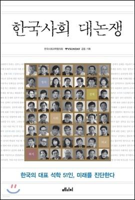 한국사회 대논쟁