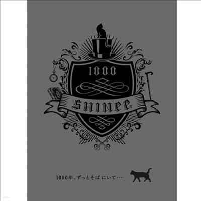 샤이니 (SHINee) - 1000年, ずっとそばにいて... (CD+DVD) (초회생산한정반)