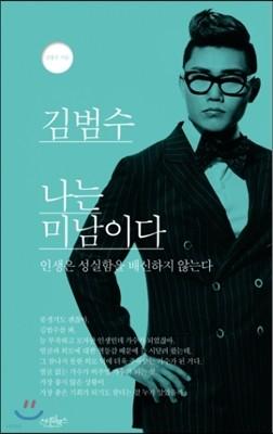 김범수 나는 미남이다