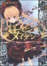 Rozen Maiden ロ-ゼンメイデン 8