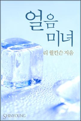 얼음 미녀