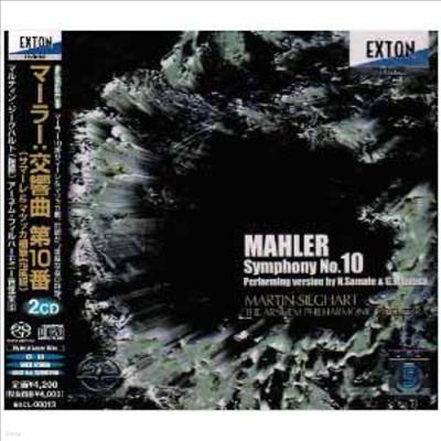 말러: 교향곡 10번 (Mahler: Symphony No.10) (2SACD Hybrid) - Martin Sieghart