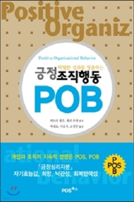 긍정조직행동 POB