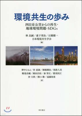 環境共生の步み-四日市公害からの再生.地