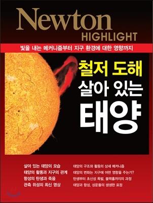 NEWTON HIGHLIGHT 뉴턴 하이라이트 철저 도해 살아있는 태양