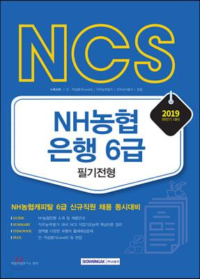 2019 하반기 NCS NH농협은행 6급 필기전형