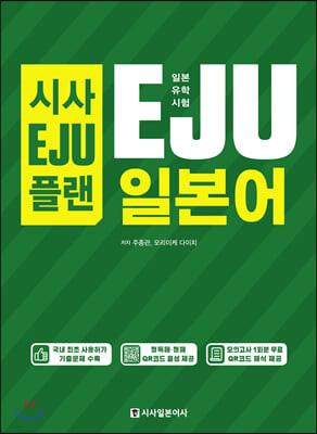 시사EJU플랜 일본유학시험 EJU 일본어