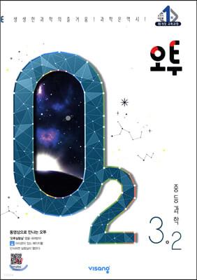 오투 중등과학 3-2 (2020년)
