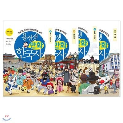 용선생 만화 한국사 9~12권 세트(전4권)/메모지증정
