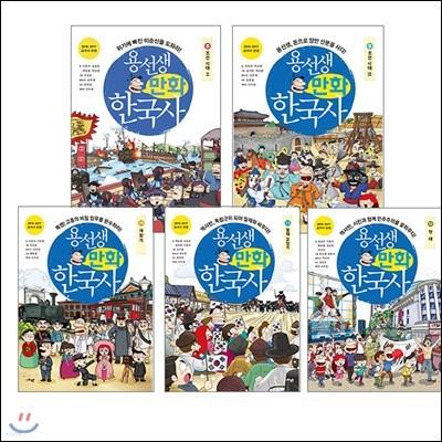 용선생 만화 한국사 8~12권 세트(전5권) /포스트잇증정